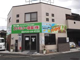 滋賀店 外観・展示1